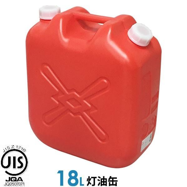 ポリタンク 灯油缶 18L 赤 | 灯油タンク ポリ缶 ポリ容器 灯油用 JISマーク 適合品 給油 ポリタンク缶 持ち運び