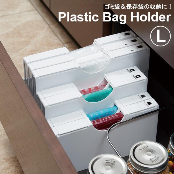 ゴミ袋&保存袋用ホルダー L ホワイト I-564-3   ポリ袋ストッカー ゴミ袋ストッカー 保存袋ホルダー レジ袋収納 キッチン 収納 ケース