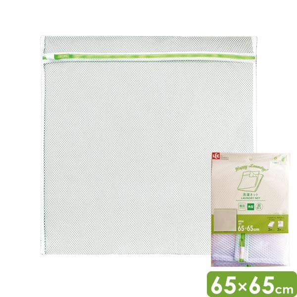 HLa 角型 洗濯ネット 超特大 幅65×高さ65cm W-441 | 大型 バスタオル 洗濯用品 洗濯物 粗め メッシュネット 乾燥機OK 大物