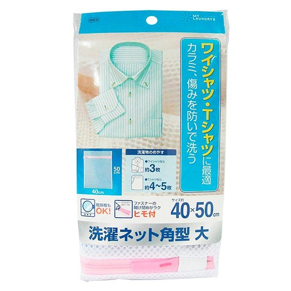 洗濯ネット マイランドリー2 角型ネット 角型 大 | ランドリー ネット 粗目 絡み防止 乾燥機 対応