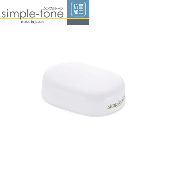 リッチェル せっけん台 シンプルトーン 石けん箱 ホワイト | ソープケース 石鹸置き 石鹸ケース