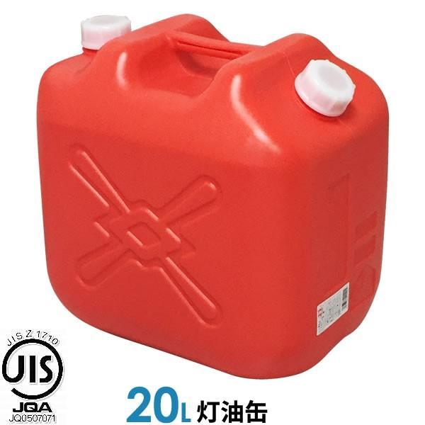 ポリタンク 灯油缶 20L 赤 | 灯油タンク ポリ缶 ポリ容器 灯油用 JISマーク 適合品 給油 ポリタンク缶 持ち運び