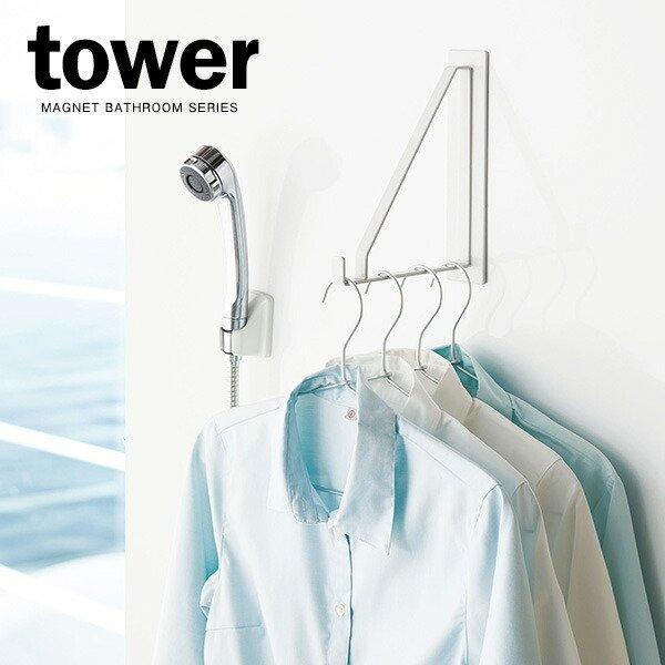 山崎実業 ハンガーラック tower タワー マグネットバスルーム物干しハンガー ホワイト 4712 | 浴室小物 壁面 物干し マグネット