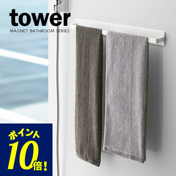 山崎実業 タオル掛け tower タワー マグネットバスルームタオルハンガー ワイド ホワイト 4596   バス ハンガー 浴室 収納 フック