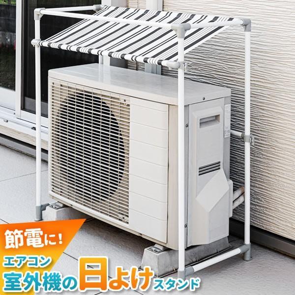 積水樹脂 エアコン 室外機カバー シェード付き室外機スタンド ESL-300   室外機 日よけ 遮熱 節電