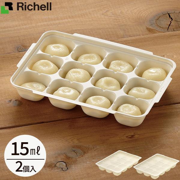 リッチェル 冷凍作りおき つくりおき わけわけフリージングパック 15 15ml アイボリー 2セット入 | 小分け 保存 容器 トレー カップ