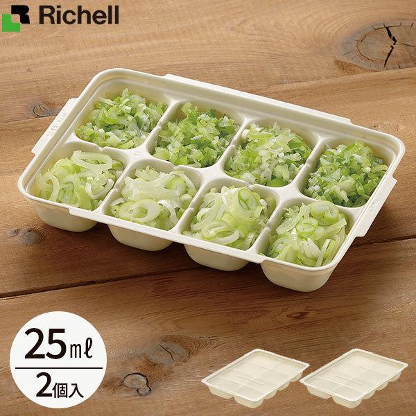 リッチェル 冷凍作りおき つくりおき わけわけフリージングパック 25 25ml アイボリー 2セット入   小分け 保存 容器 トレー カップ
