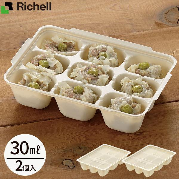 リッチェル 冷凍作りおき つくりおき わけわけフリージングパック 30 30ml アイボリー 2セット入 | 小分け 保存 容器 トレー カップ