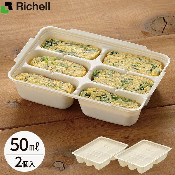 リッチェル 冷凍作りおき つくりおき わけわけフリージングパック 50 50ml アイボリー 2セット入 | 小分け 保存 容器 トレー カップ