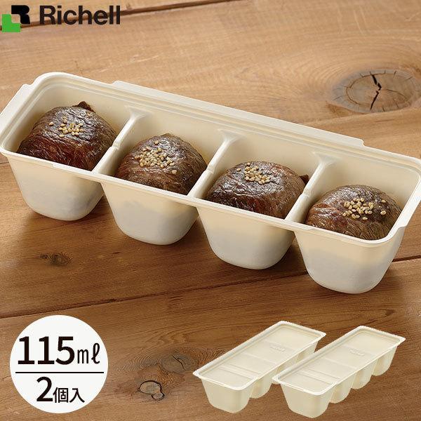 リッチェル 冷凍作りおき つくりおき わけわけフリージングパック 115 115ml アイボリー 2セット入 | 小分け 保存 容器 トレー 冷凍