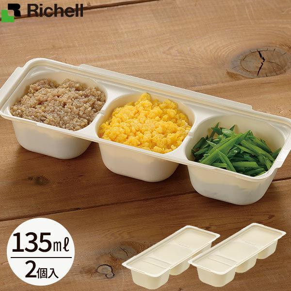 リッチェル 冷凍作りおき つくりおき わけわけフリージングパック 135 135ml アイボリー 2セット入 | 小分け 保存 容器 トレー 冷凍