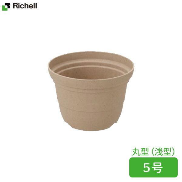 リッチェル ナチュリー ポット 5号 ベージュ(BE) | プランター おしゃれ 浅型 丸型 間伐材 鉢 植木鉢 ポット 日本製 観葉植物 花苗