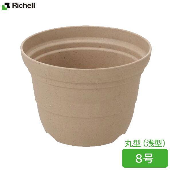 リッチェル ナチュリー ポット 8号 ベージュ(BE) | プランター おしゃれ 浅型 丸型 間伐材 鉢 植木鉢 ポット 日本製 観葉植物 花苗