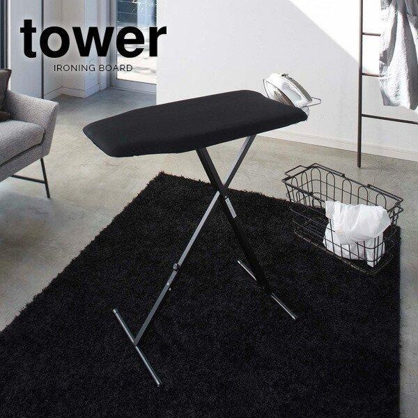 山崎実業 アイロン 台 tower タワー 軽量スタンド式 アイロン台 ブラック 4028 | アイロンボード スタンド式 折り畳みアイロン台