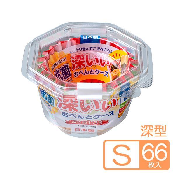 お弁当カップ 抗菌深いぃおべんとケース 深型S 66枚入 S1760 | おかずカップ おかず容器 小分け 深い 抗菌 丸 S 小さい 使い捨て
