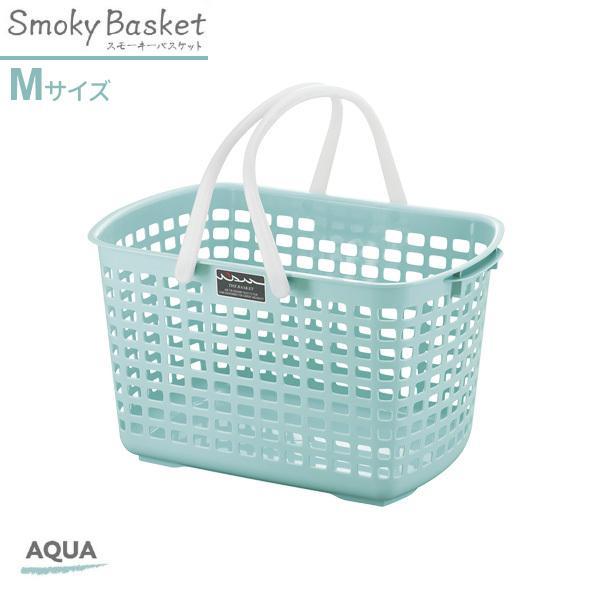カゴ スモーキーバスケット M アクア F30924 | 洗濯かご ランドリー バスケット 洗濯物 買い物かご 買物カゴ くすみカラー かわいい