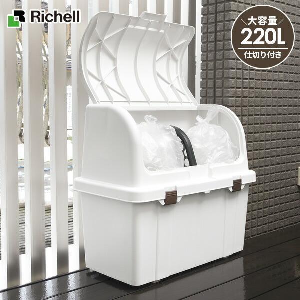 リッチェル ゴミ箱 屋外 大容量 トラッシュコンテナ SP 220L ホワイト   ごみ箱 ダストボックス ベランダ ゴミ ストッカー 大型 外用