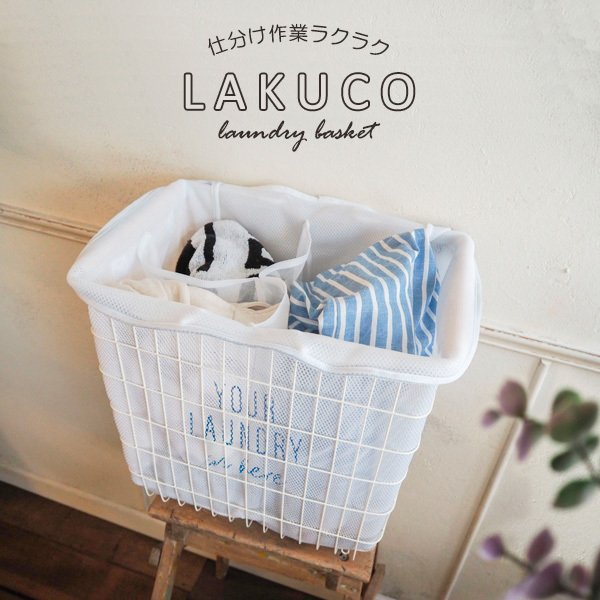 LAKUCO(ラクコ) そのまま洗えるランドリーバスケット L ホワイト | 洗濯ネット 仕分け 洗濯カゴ 洗濯用品 ランドリーネット 衣類 下着