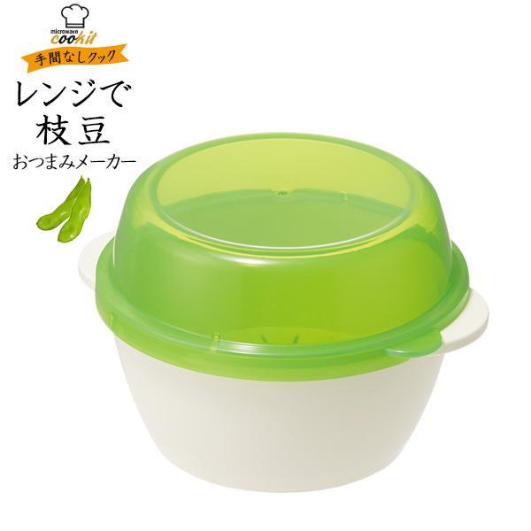 電子レンジ調理器 おつまみメーカー レンジで枝豆 REDM1 | 枝豆 電子レンジ 調理 エダマメ チンするだけ 日本製 生 冷凍 茹でる 豆
