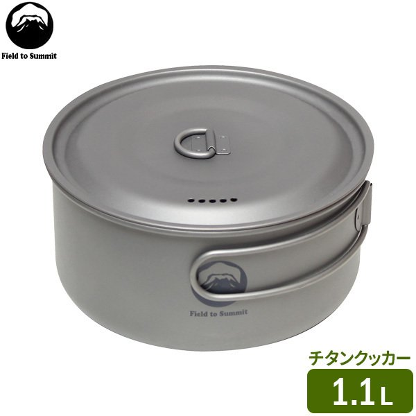 Field to Summit チタンクッカー 1.1L OF-CATC | クッカー 調理器具 鍋 フライパン 器 皿 食器 アウトドア 軽量