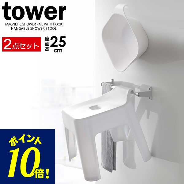山崎実業 tower タワー マグネット&引っ掛け湯おけ+引っ掛け風呂イス ホワイト 2点セット | 湯おけ 風呂桶 セット バスチェア 風呂椅子