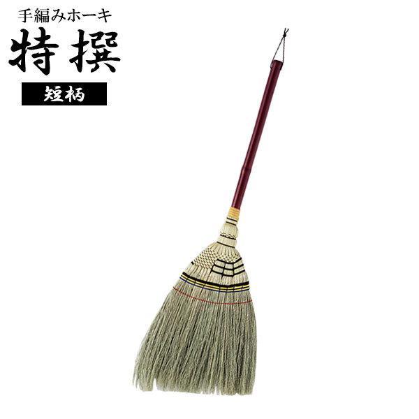 手編みホーキ 特選 短柄 AZ112 | ほうき 室内 和室 掃除 手箒 短柄 座敷ほうき 箒 エコ ナチュラル 畳 昔ながら ほこり取り 静か