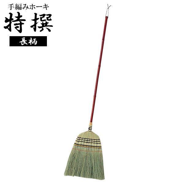 手編みホーキ 特選 長柄 AZ111 | ほうき 室内 和室 掃除 手箒 長柄 座敷ほうき 箒 エコ ナチュラル 畳 昔ながら ほこり取り 静か