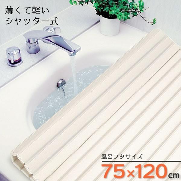 風呂フタ バスリッド シャッター式 風呂ふた アイボリー L-12 | 風呂蓋 軽量 丸めておける 防カビ