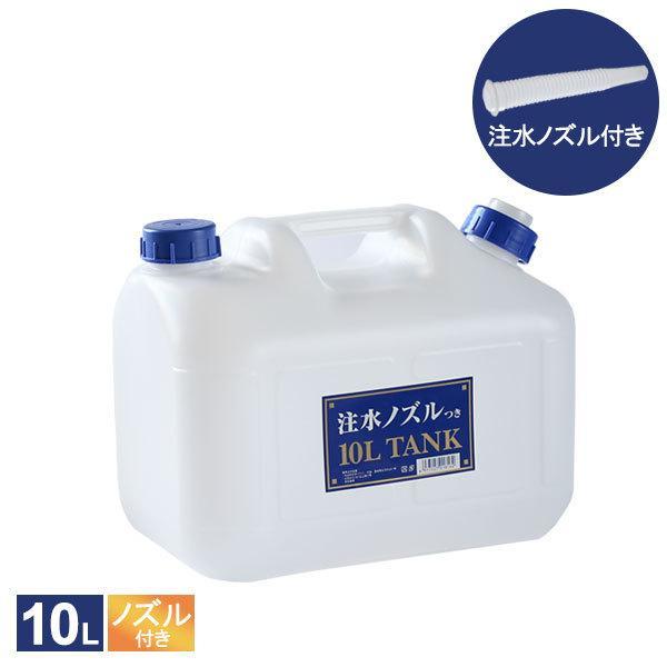 水 タンク ノズル付き 水缶 10L P-10 | ポリタンク ウォータータンク コック付き 災害