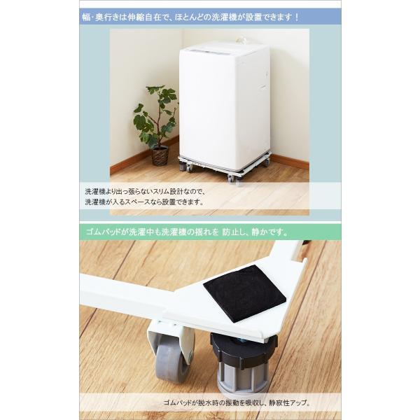 洗濯機 置き台 角パイプ 洗濯機スライド台 洗濯機 台  洗濯機 下の台 送料無料 yh-life-inc 04