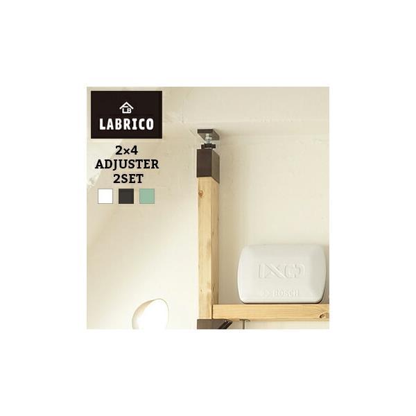 RoomClip商品情報 - LABRICO(ラブリコ) 2個セット 2×4アジャスター 棚受け DIY 壁 柱 棚 送料無料 LF611B04b000