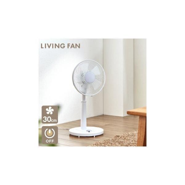 扇風機 リビング 30cm  リビング扇風機 送料無料|yh-life-inc