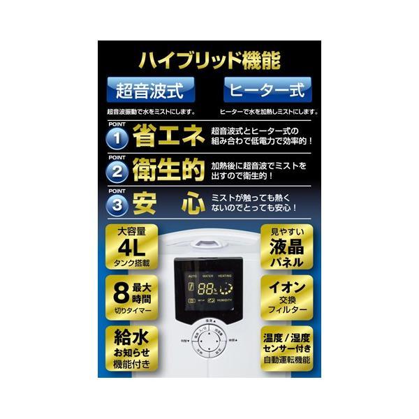 ハイブリット加湿器 4L JH-403 加湿器 送料無料 yh-life-inc 03