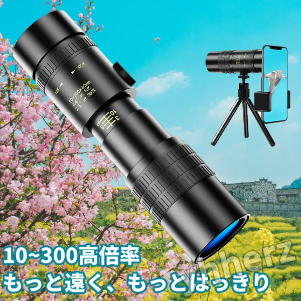  最新版 単眼鏡 望遠鏡 10-300x高倍率 BAK-4高解像度 高透過率 超望遠レンズ 防水霧 …