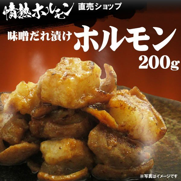 ホルモン 焼肉 牛ホルモン 味噌だれ漬け 200g 情熱ホルモン yhjonetsu