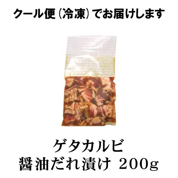 焼肉 肉  ゲタカルビ醤油だれ漬け(200g)情熱ホルモン 情ホル|yhjonetsu|02