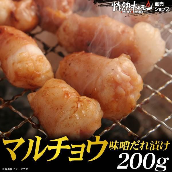 焼肉 肉。味噌だれ漬けマルチョウ(200g)情熱ホルモン yhjonetsu