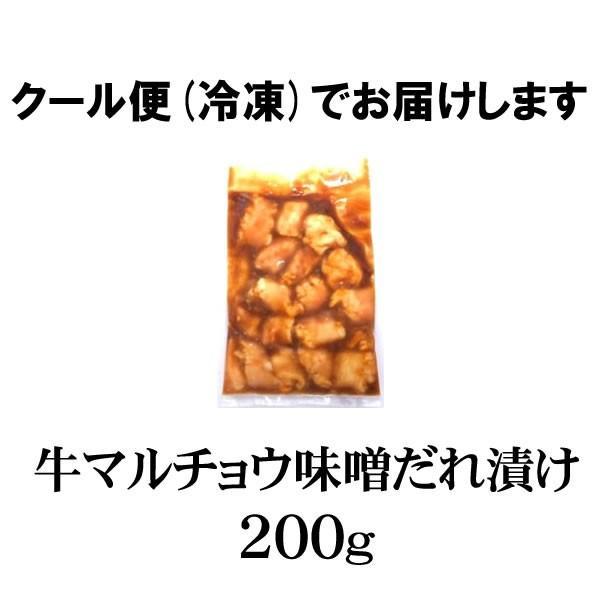 焼肉 肉。味噌だれ漬けマルチョウ(200g)情熱ホルモン yhjonetsu 02