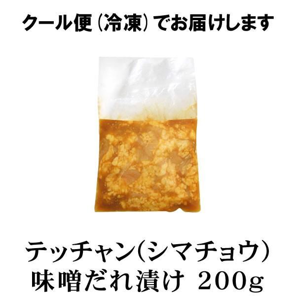 焼肉 肉 テッチャン 味噌だれ漬け200g 情熱ホルモン シマチョウ|yhjonetsu|02