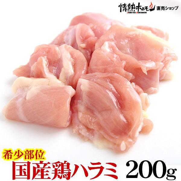 国産鶏ハラミ 200g(希少部位)情熱ホルモン|yhjonetsu