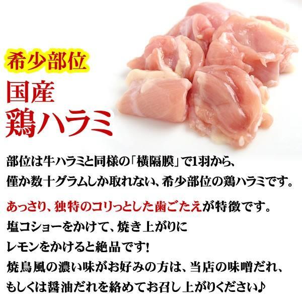 国産鶏ハラミ 200g(希少部位)情熱ホルモン yhjonetsu 03