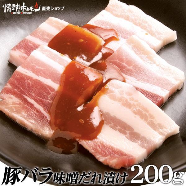 焼き肉 焼肉 肉 豚バラ味噌だれ漬け 200g 情熱ホルモン、情ホル