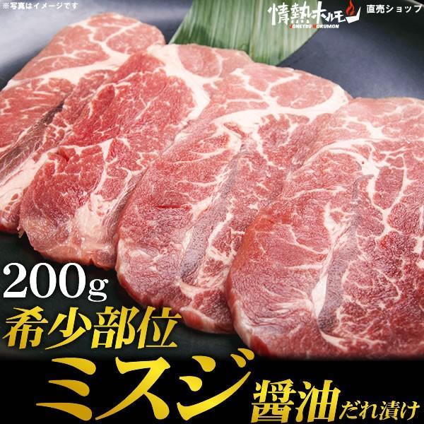 焼肉 肉 希少部位ミスジ醤油だれ漬け 200g 情熱ホルモン 情ホル BBQ バーベキュー|yhjonetsu