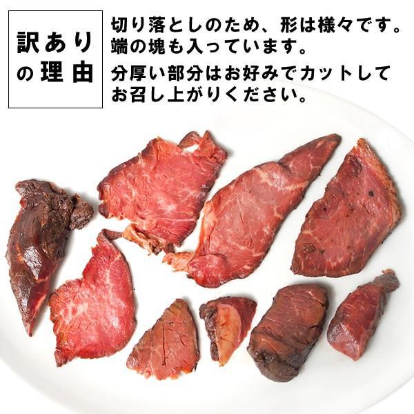 訳あり 徳用 ローストビーフ 切り落とし(500g)(ソースは付いておりません。) yhjonetsu 02