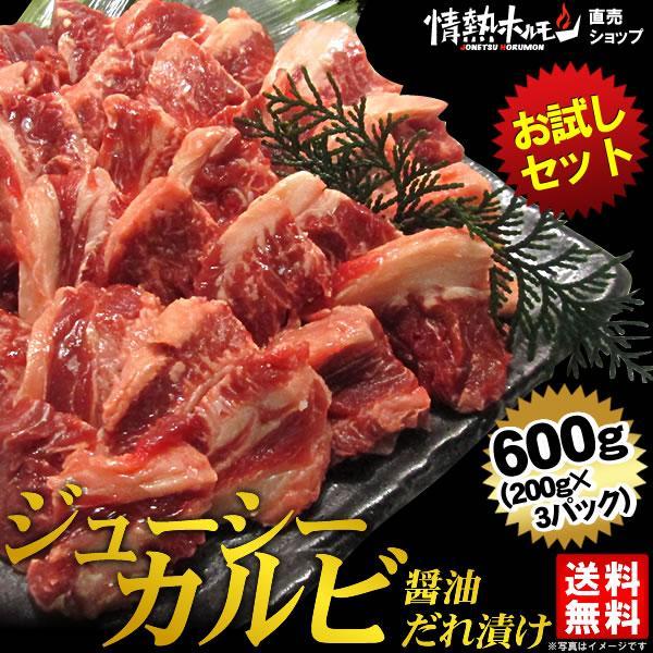 焼肉セット バーベキュー 肉 ジューシーカルビ醤油だれ漬けお試しセット 200g×3パック  送料無料 BBQ 焼き肉|yhjonetsu