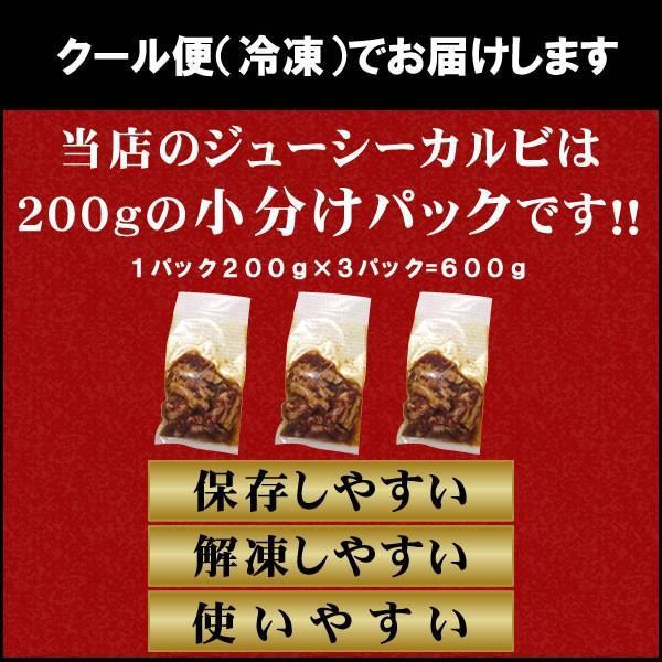 焼肉セット バーベキュー 肉 ジューシーカルビ醤油だれ漬けお試しセット 200g×3パック  送料無料 BBQ 焼き肉|yhjonetsu|02