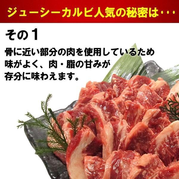 焼肉セット バーベキュー 肉 ジューシーカルビ醤油だれ漬けお試しセット 200g×3パック  送料無料 BBQ 焼き肉|yhjonetsu|04