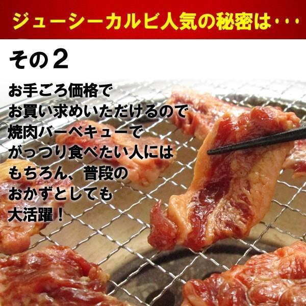 焼肉セット バーベキュー 肉 ジューシーカルビ醤油だれ漬けお試しセット 200g×3パック  送料無料 BBQ 焼き肉|yhjonetsu|05