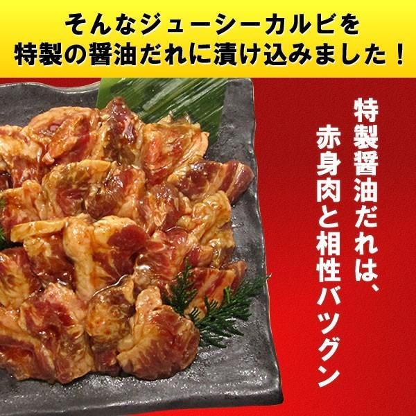 焼肉セット バーベキュー 肉 ジューシーカルビ醤油だれ漬けお試しセット 200g×3パック  送料無料 BBQ 焼き肉|yhjonetsu|06