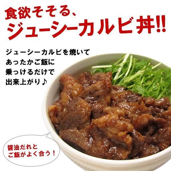 焼肉セット バーベキュー 肉 ジューシーカルビ醤油だれ漬けお試しセット 200g×3パック  送料無料 BBQ 焼き肉|yhjonetsu|09